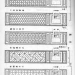 《营造法原》电子书阅读